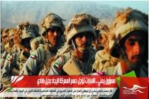 مسؤول يمني .. الامارات تؤجل حسم المعركة لايجاد بديل هادي