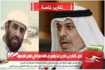 عاجل .. الحكم على د.ناصر بن غيث وأمين حزب الامة حسن الدقي بالسجن عشر سنوات