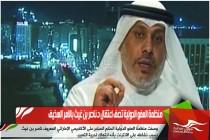 منظمة العفو الدولية تصف اعتقال د.ناصر بن غيث بالامر السخيف