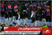 احتجاز سبعة اعضاء من فريق اللاجئين في مطار دبي