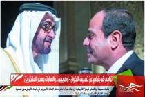 ترامب قد يتراجع عن تصنيف الاخوان - ارهابيين .. والامارات ومصر المتضررين