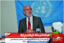 الامم المتحدة تدين اعتقالات الرأي والتعذيب في الدولة
