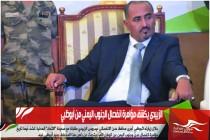 الزبيدي يكشف مؤامرة انفصال الجنوب اليمني من أبوظبي