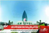 مركز اكاديمي اماراتي يصنف 3 جامعات اسرائيلية بالافضل عالميا
