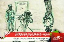 ساسة بوست .. كل لسان ناطق بالحرية في الامارات رهن الاعتقال
