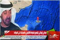 مساعي أبوظبي لتوسيع نفوذها الاقليمي بالسيطرة على الموانئ