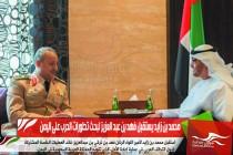 محمد بن زايد يستقبل فهد بن عبد العزيز لبحث تطورات الحرب على اليمن