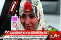 الإمارات تمنع الناشطة اليمنية توكل كرمان من دخول أراضيها وخلفان يهاجمها