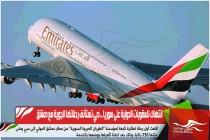 انتهاك للعقوبات الدولية على سوريا .. دبي تستأنف رحلاتها الجوية مع دمشق