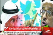 ضاحي خلفان أشعل تويتر بانتقاده لعبد الخالق عبد الله ليعترفا خيرا برحلته الممتعة