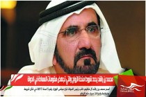 محمد بن راشد يحدد شروط منحة الزواج والتي تجهض مقومات السعادة في الدولة