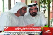 مجلة بوليسي دايجست تستعرض تدخلات ابوظبي في مناطق الصراع