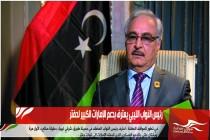 رئيس النواب الليبي يعترف بدعم الإمارات الكبير لحفتر