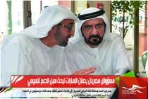مسؤولان مصريان يصلان الإمارات لبحث سبل الدعم للسيسي