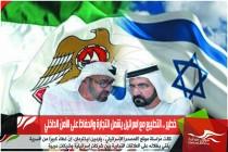 خطير .. التطبيع مع اسرائيل يشمل التجارة والحفاظ على الأمن الداخلي