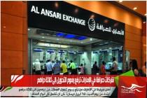 شركات صرافة في الإمارات ترفع رسوم التحويل إلى ثلاثة دراهم