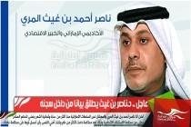 عاجل .. د.ناصر بن غيث يطلق بيانا من داخل سجنه