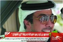منصور بن زايد يعيد هيكلة صحيفة