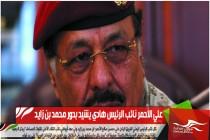 علي الأحمر نائب الرئيس هادي يشيد بدور محمد بن زايد