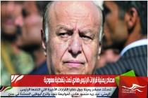 مصادر يمنية قرارات الرئيس هادي تمت بتغطية سعودية