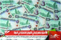 99 مليار درهم إجمالي القروض المتعثرة في الدولة