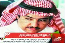 كاتب سعودي يهاجم عيال زايد في سياستهم تجاه اليمن