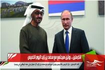 الكرملين .. بوتين سيجتمع مع محمد بن زايد