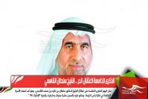 الذكرى الخامسة لاعتقال الحر .. الشيخ سلطان القاسمي