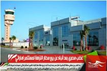 غضب مصري بعد أنباء عن بيع مطار النزهة لمستثمر إماراتي
