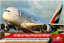 طيران الإمارات يقرر خفض الرحلات إلى أمريكا تنديدا بقيود ترامب