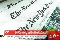 نيويورك تايمز الأمريكية حرية التعبير في الإمارات تحت الرقابة