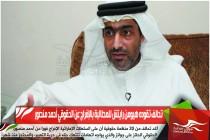 تحالف تقوده هيومن رايتش للمطالبة بالإفراج عن الحقوقي أحمد منصور