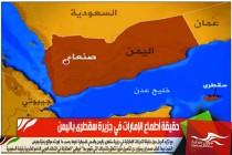 حقيقة أطماع الإمارات في جزيرة سقطرى باليمن