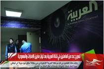تسريح عدد من العاملين في قناة العربية بعد توتر مابين الإمارات والسعودية