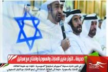 صحيفة .. التوتر مابين الإمارات والسعودية وانفتاح مع إسرائيل