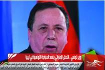 وزير تونسي .. التدخل الإماراتي يفسد المبادرة التونسية في ليبيا