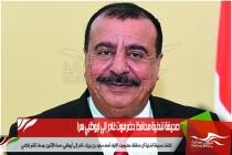 صحيفة لندنية محافظ حضرموت غادر إلى ابوظبي سرا