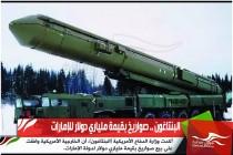 البنتاغون .. صواريخ بقيمة ملياري دولار للإمارات