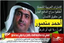 امنستي تجدد مطالبتها الإمارات بالإفراج عن الحقوقي أحمد منصور