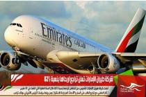شركة طيران الإمارات تعلن تراجع اربحاها بنسبة 82%