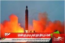 الإمارات تدين إطلاق صاروخ باليستي من قبل كوريا الشمالية