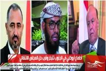 أطماع أبوظبي في الجنوب تتبخر وقرب حل المجلس الانتقالي
