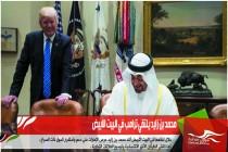 محمد بن زايد يلتقي ترامب في البيت الأبيض