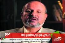 كاتب مصري .. الإمارات ترتدي عباءة أوسع من حجمها