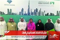 مكتب اتحاد الصناعات الهندية قريبا في الإمارات