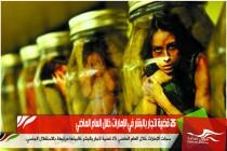 25 قضية اتجار بالبشر في الإمارات خلال العام الماضي