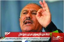 اتصالات مابين صالح ومسؤولين أمريكيين بتنسيق اماراتي