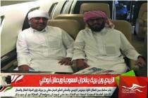 الزبيدي وبن بريك يغادران السعودية ويصلان أبوظبي