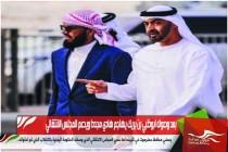 بعد وصوله ابوظبي بن بريك يهاجم هادي مجددا ويدعم المجلس الانتقالي