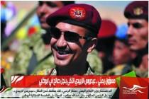 مسؤول يمني .. عيدروس الزبيدي التقى بنجل صالح في ابوظبي